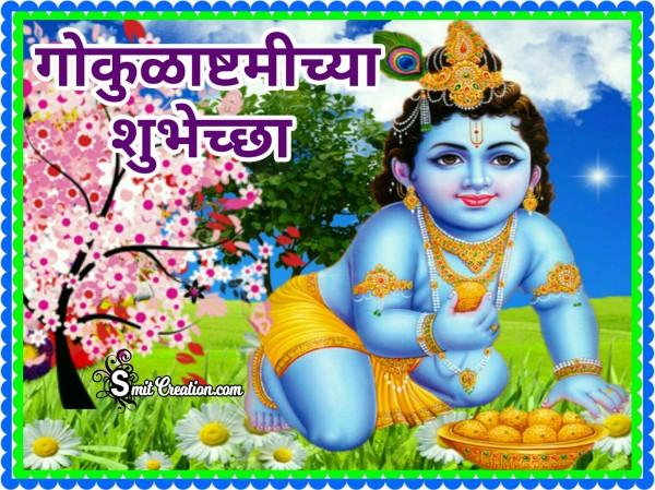 Gokulashtmi Chya Shubhechha
