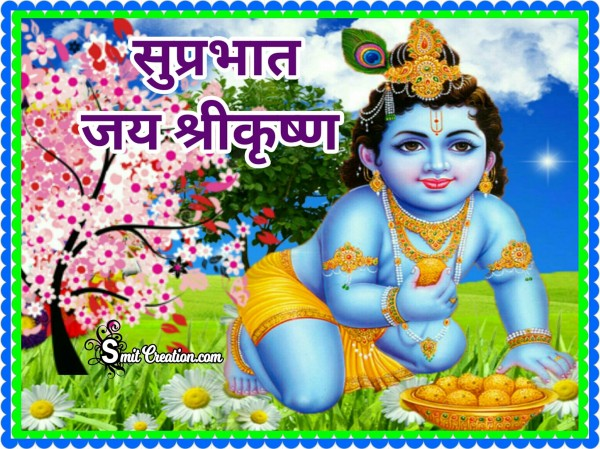 Bal Krishna Suprabhat