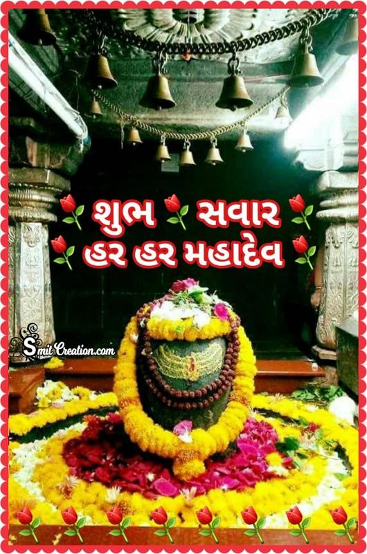 Shubh Savar Har Har Mahadev