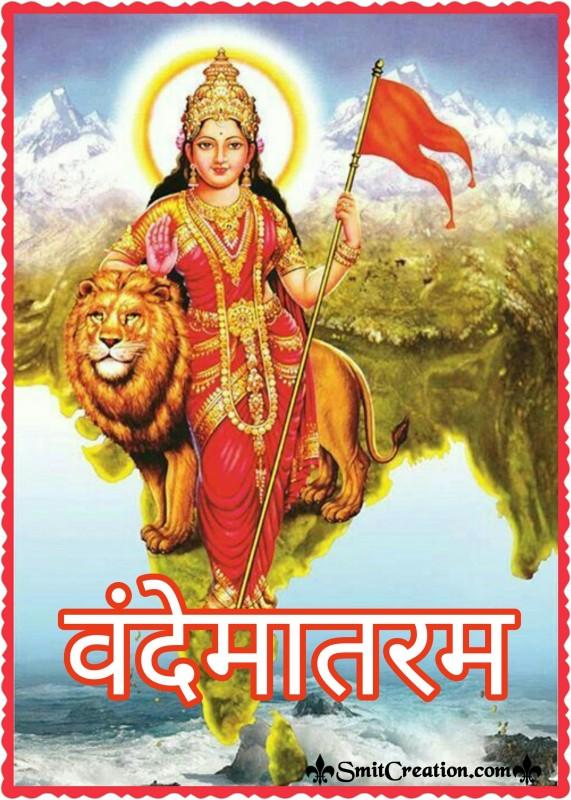 Vandemataram Bharat Mata Ki Jai