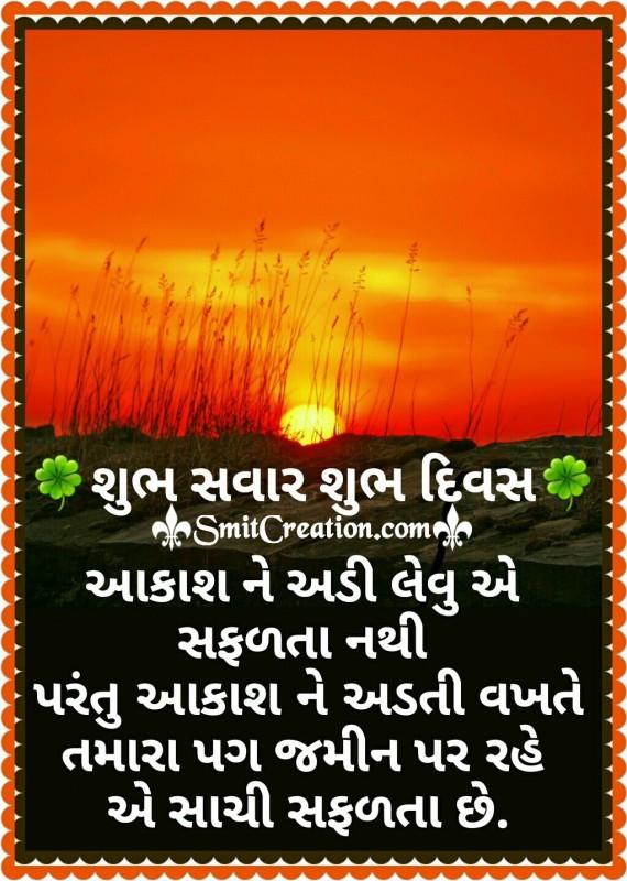 Shubh Savar Shubh Divas