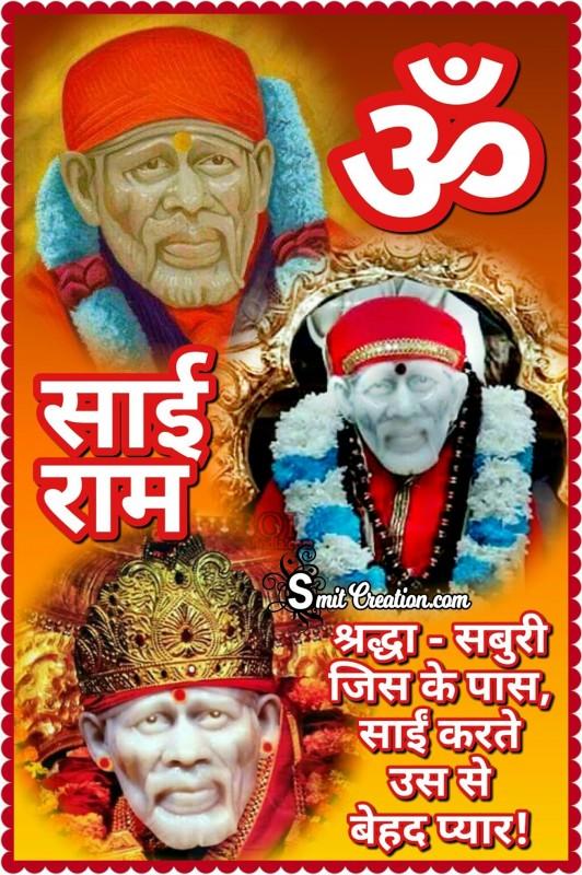 Om Sai Ram – Shraddha Saburi