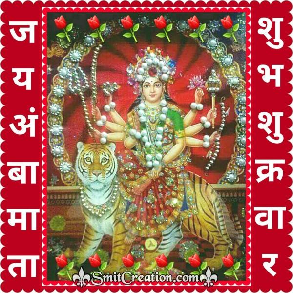 Shubh Sakal Shukravar Images ( शुभ सकाळ शुक्रवार इमेजेस )
