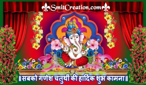 Sabko Ganesh Chaturthi Ki Hardik Shubh Kamna
