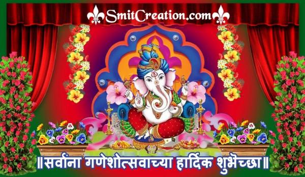 Sarvana Ganeshotsvachya Hardik Shubhechha