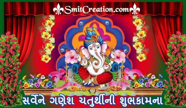 Sarvene Ganesh Chaturthi Ni Shubhkamna