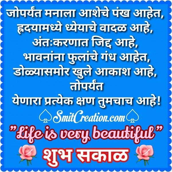 Shubh Sakal – Life is very beautiful