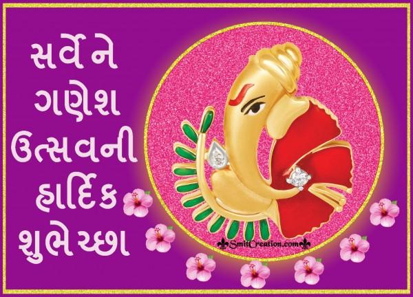 Sarvene Ganesh Utsavni Hardik Shubhechha