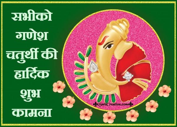 Sabhiko Ganesh Chaturthi Ki Hardik Shubh Kamna