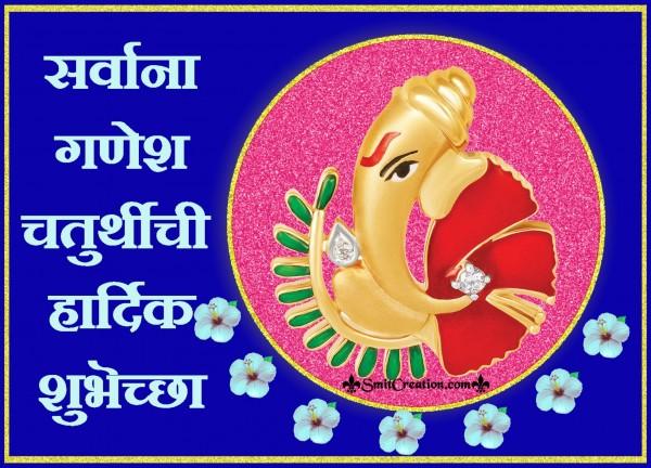 Sarvana Ganesh Chaturthi Chi Hardik Shubhechha