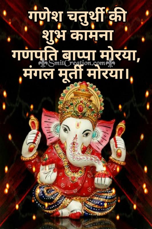Ganesh Chaturthi Ki Shubh Kamna