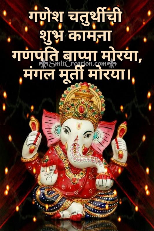 Ganesh Chaturthi Chi Shubh Kamna