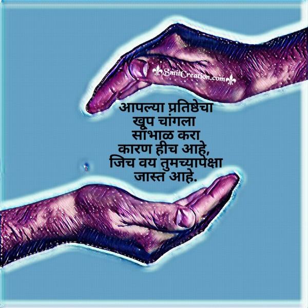 Aaplya Pratishthecha Khup Changla Sambhal Kara