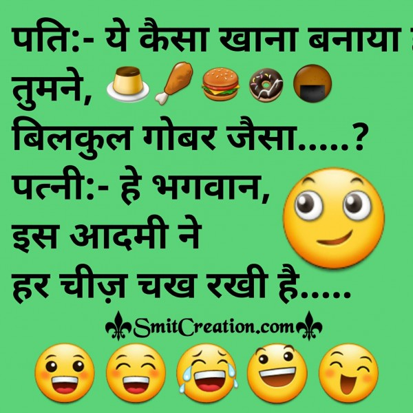 Gobar Jaisa Khana Hindi Joke