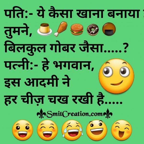 Gobar Jaisa Khana Hindi Joke
