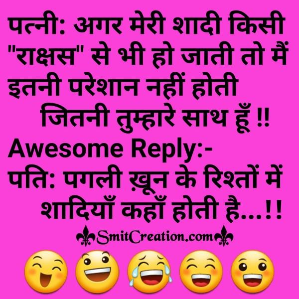 Pagali Khun Ke Rishtome Shadiya Kaha Hoti