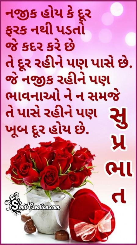 Suprabhat – Najeek Hoy K Dur Farak Nathi Padto