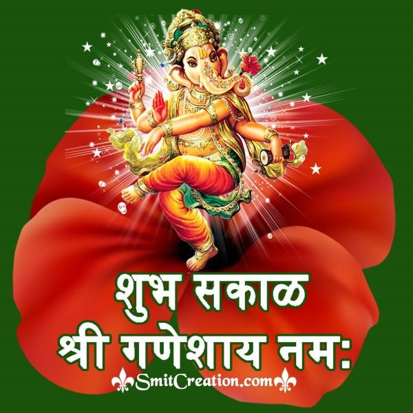 Shubh Sakal Shri Ganeshay Namah