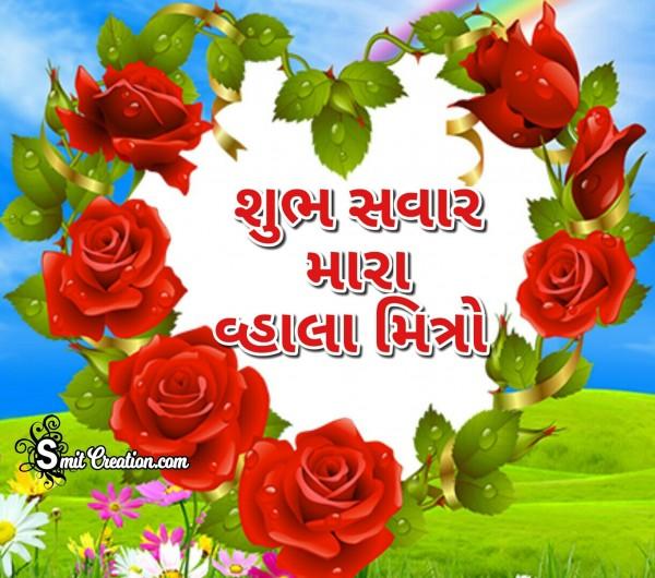 Shubh Savar Mara Vahla Mitro