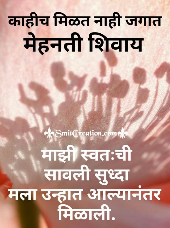 Kahich Milat Nahi Jagat Mehnati Shivay