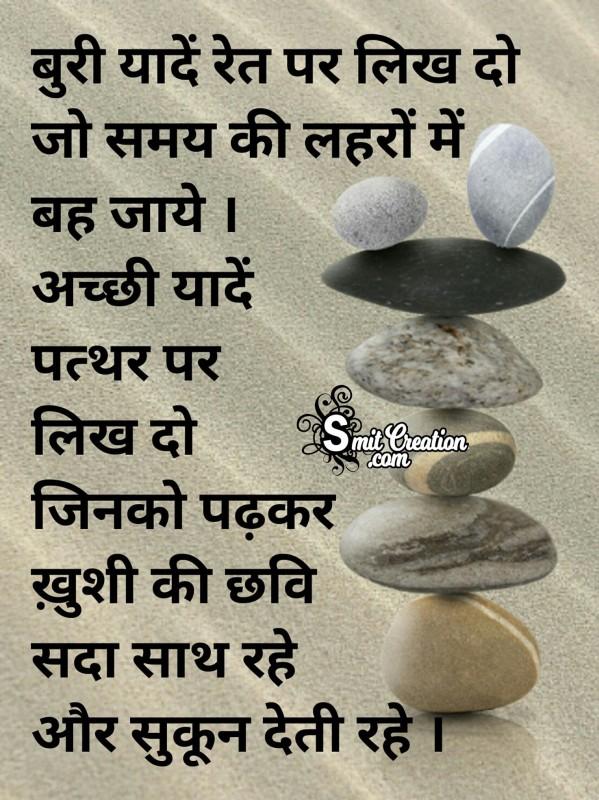 Buri Yade Ret Par Likh Do