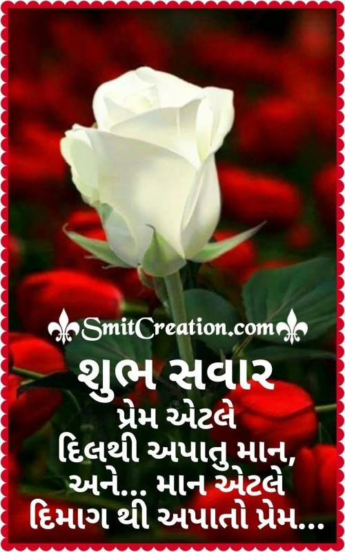 Shubh Savar – Prem Etle Dilthi Apatu Maan