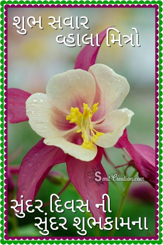 Shubh Savar Vahla Mitro Sunder Diwas Ni Shubh Kamna