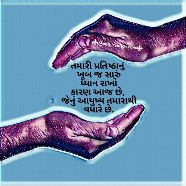 Tamari Pratishtha nu Khubaj Sarum Dhyan Rakho