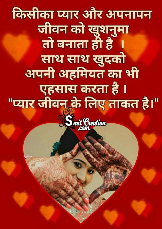 Kisika Pyar Aur Apnapan