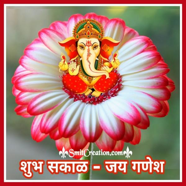 Shubh Sakal Ganpati Images ( शुभ सकाळ गणपती इमेजेस )