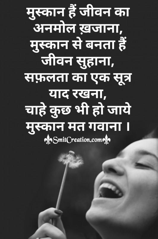 Muskan Hai Jivan Ka Anmol Khajana