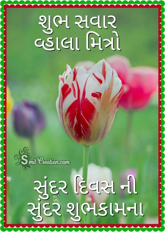 Shubh Savar Vahla Mitro – Sunser Diwas Ni Shubhechha