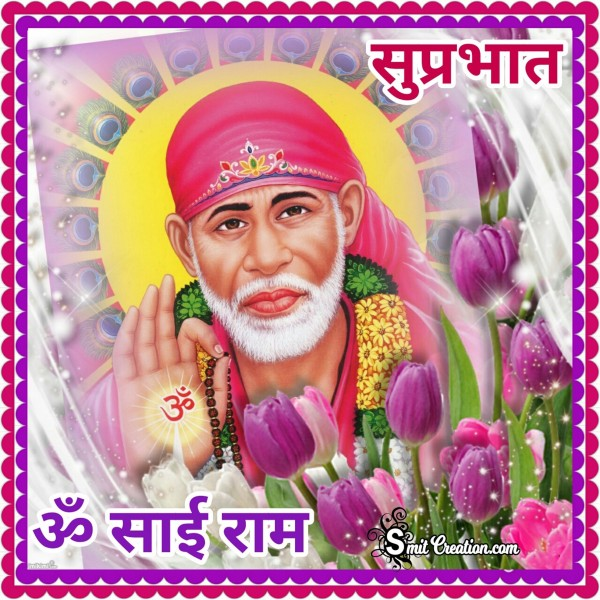 Suprabhat Om Sai Ram Hindi Quote