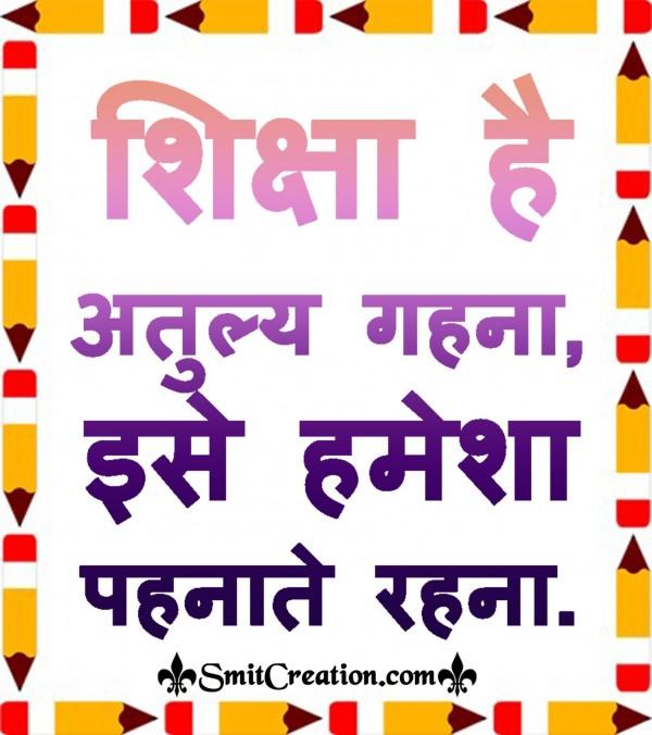 Siksha Hai Atuly Gahna
