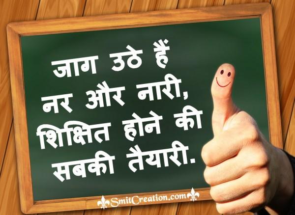 Jag Uthe Hai Nar Aur Naari