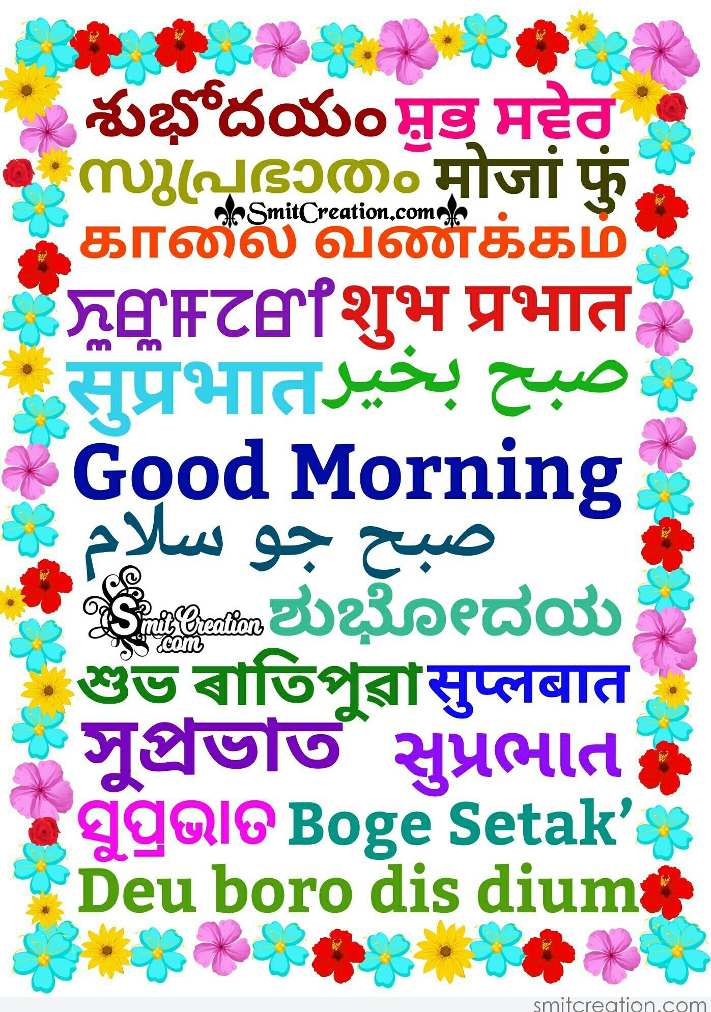 Good Morning in different Indian languages - SmitCreation.com
