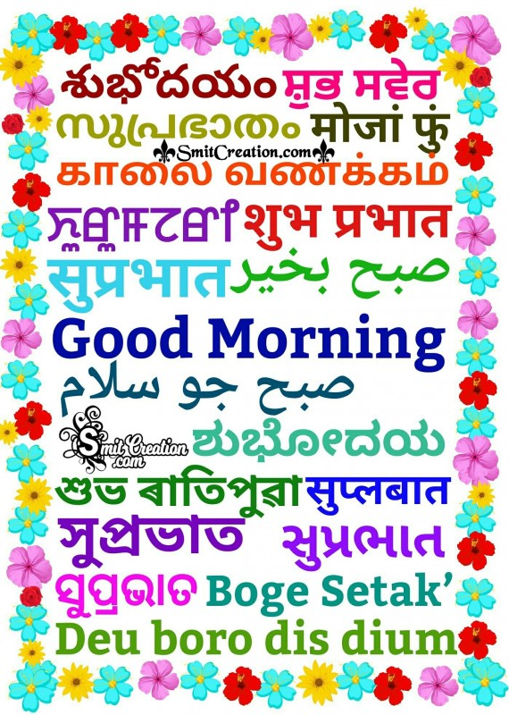 Good Morning in different Indian languages