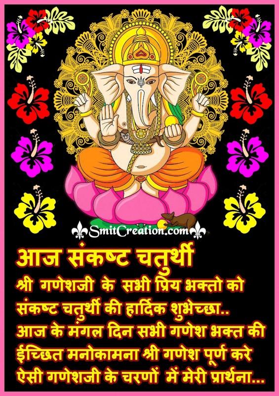 Shri Ganeshji Ke Priy Bhakto Ko Sankashti Chaturthi Ki Hardik Shubhkamnaye
