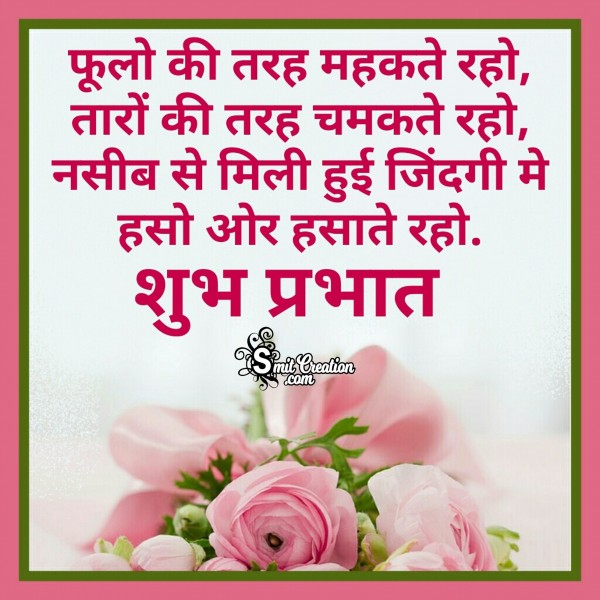 Shubh Prabhat – Fulo Ki Tarah Mahakte Raho