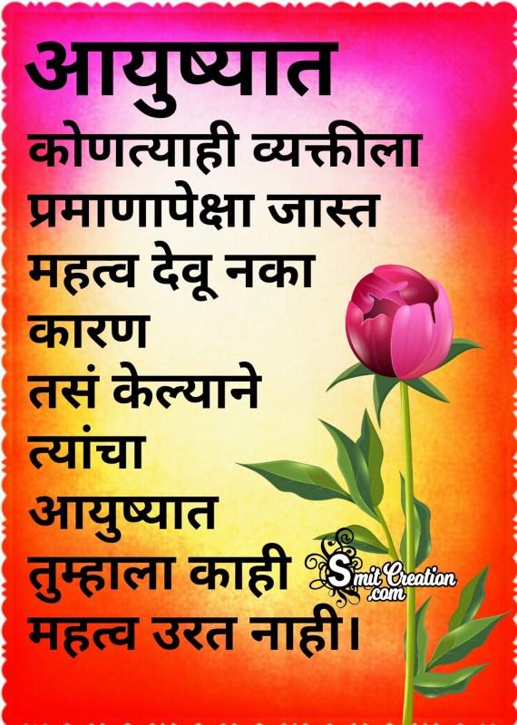 Aayushyat Kontyahi Vyaktila Jast Mahatv Devu Naka