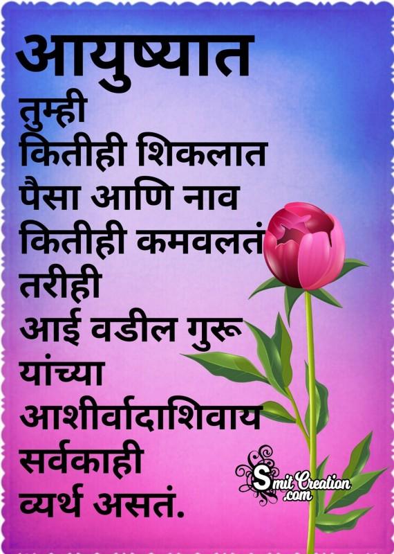 Aayushyat Tumhi Kitihi Shiklat