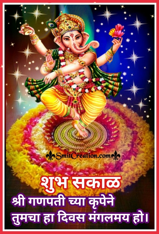 Shubh Sakal Ganesha Chi Krupa