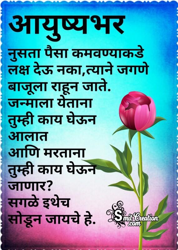 Aayushyabhar Nusta Paisa Kamavnya Kade Laksh Devu Naka