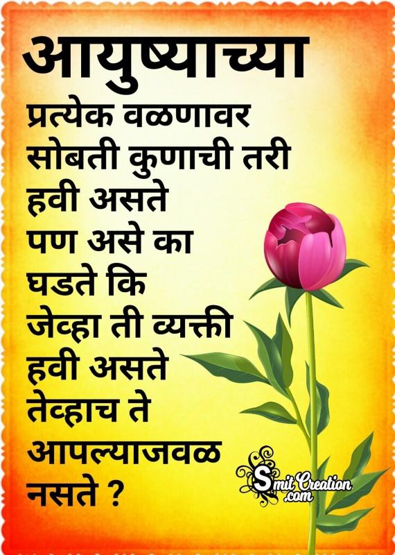 Aayushyachya Pratyek Valnavar Sobati Kunachi Havi Aste