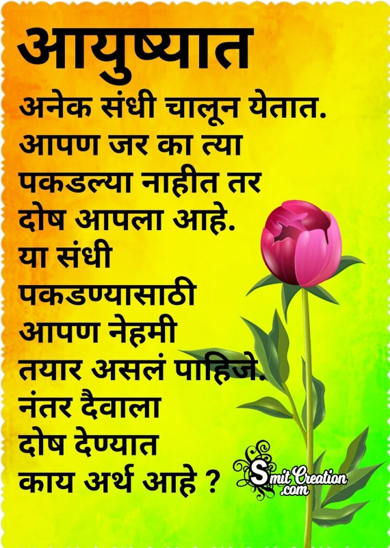 Aayushyat Anek Sandhi Chalun Yetat