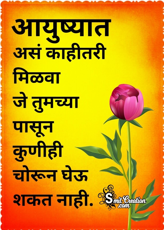 Aayushyat As Kahi Milwa Je Tumchya  Pasun Kunihi Chorun Ghevu Shakat Nahi