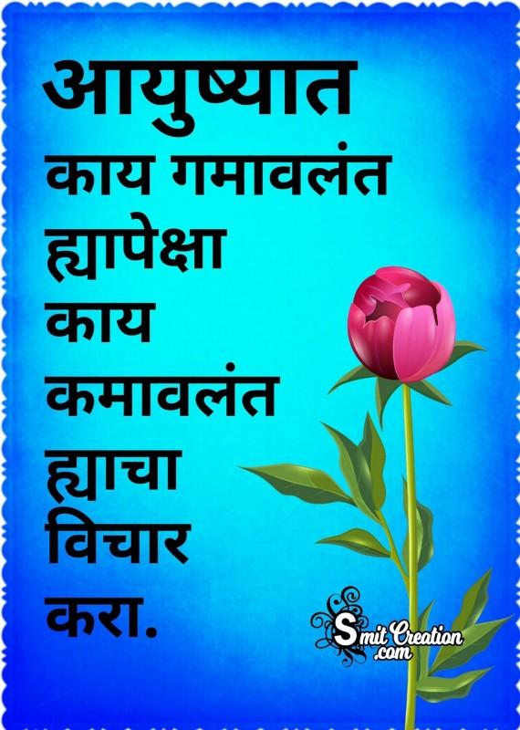Aayushyat Kay Gamavalat Hyapeksha Kay Kamavalat