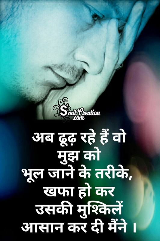 Ab Dhundh Rahe Hai Wo Muze Bhul Jane Ke Tarike