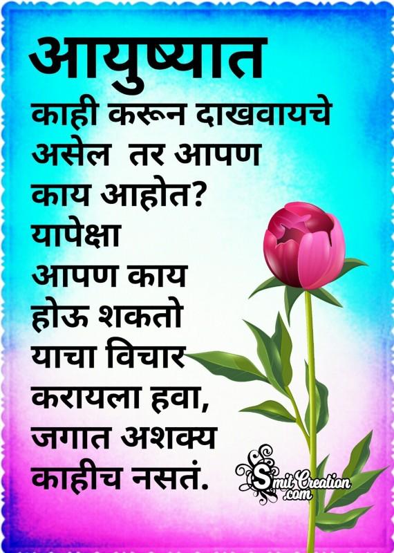 Aayushyat Kahi Karun Dakhvayche Asel Tar