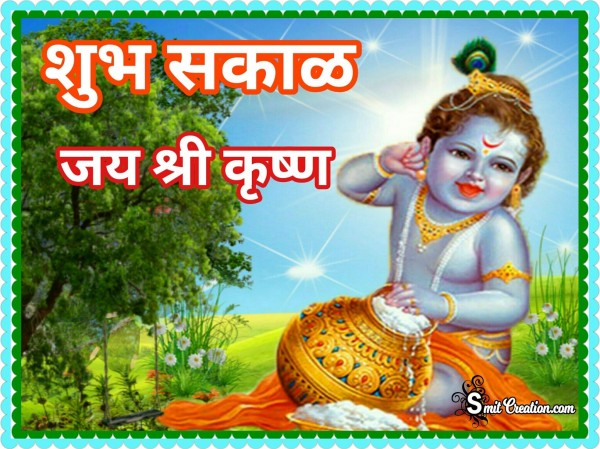 Shubh Sakal – Jai Shri Krishna